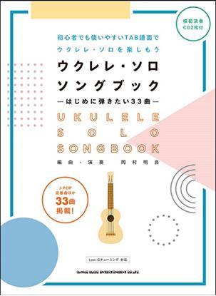 ウクレレ・ソロ・ソングブック ―はじめに弾きたい33曲―(模範演奏CD2枚付) の画像