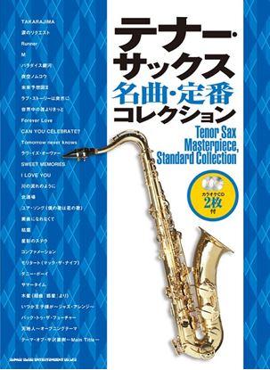 テナー・サックス名曲・定番コレクション(カラオケCD2枚付) の画像