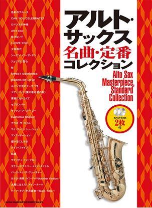 アルト・サックス名曲・定番コレクション(カラオケCD2枚付) の画像