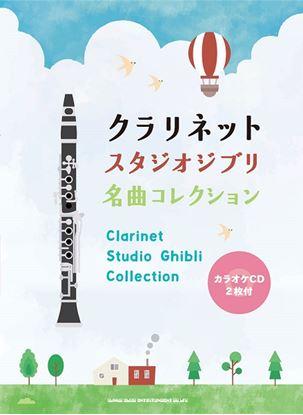 クラリネット スタジオジブリ名曲コレクション(カラオケCD2枚付) の画像