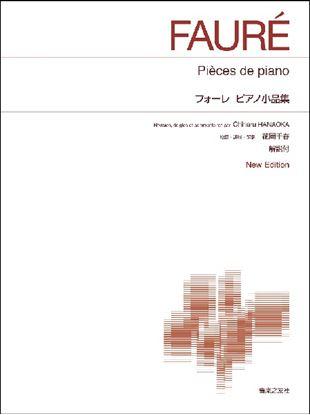 標準版ピアノ楽譜 フォーレ ピアノ小品集 New Edition 解説付 の画像
