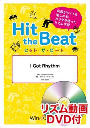 ヒット・ザ・ビート I Got Rhythm リズム動画DVD付 の画像