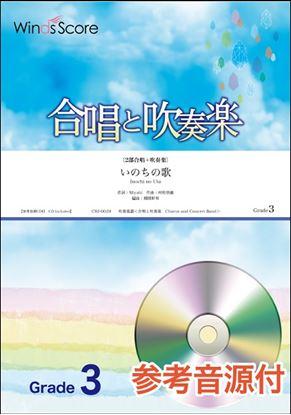 合唱と吹奏楽 いのちの歌 参考音源CD付 の画像