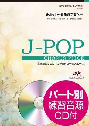 J-POPコーラスピース 混声3部合唱(ソプラノ・アルト・男声)/ ピアノ伴奏 Belief ~春を待つ君へ~/flumpool×Mayday CD付 の画像