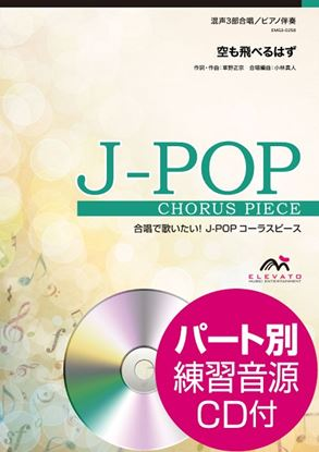 J-POPコーラスピース 混声3部合唱(ソプラノ・アルト・男声)/ ピアノ伴奏 空も飛べるはず/スピッツ CD付 の画像