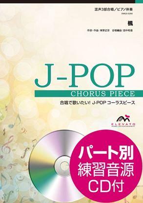 J-POPコーラスピース 混声3部合唱(ソプラノ・アルト・男声)/ ピアノ伴奏 楓/スピッツ CD付 の画像