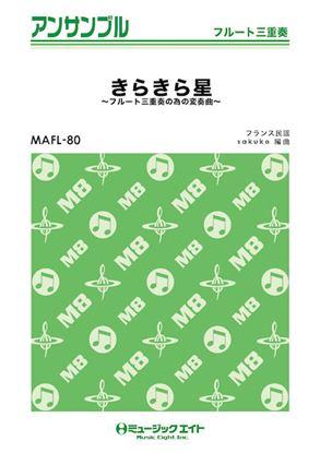 MAFL80 きらきら星【フルート三重奏の為の変奏曲】 の画像
