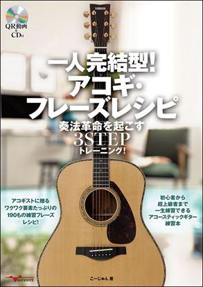 一人完結型! アコギ・フレーズレシピ 奏法革命を起こす3STEPトレーニング!CD付 の画像