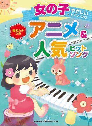 女の子のやさしいピアノ・ソロ アニメ&人気ヒットソング の画像