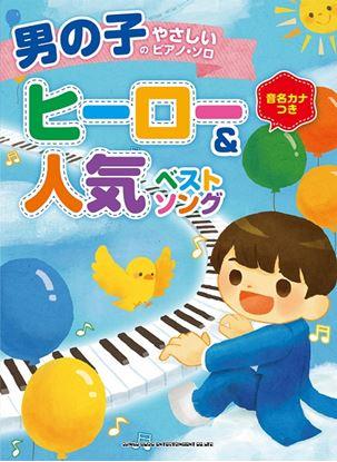 男の子のやさしいピアノ・ソロ ヒーロー&人気ベストソング の画像