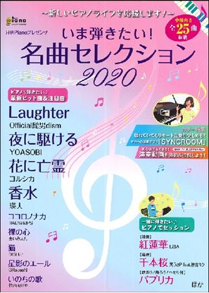 月刊ピアノ10月号増刊 ~新しいピアノライフを応援します!~いま弾きたい!名曲セレクション2020 の画像