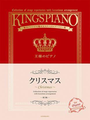 贅沢アレンジで魅せるステージレパートリー集 王様のピアノ クリスマス 第3版 の画像