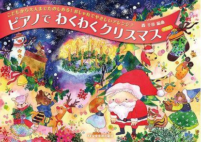 こどもから大人までたのしめる!おしゃれでやさしいアレンジ♪ ピアノでわくわくクリスマス 第4版 の画像