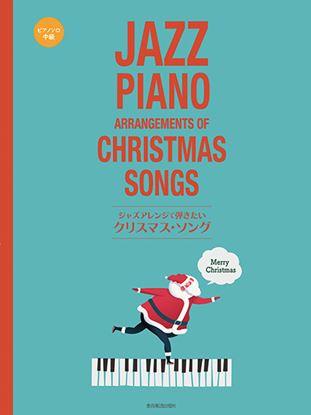 ピアノ・ソロ ジャズアレンジで弾きたい クリスマス・ソング の画像