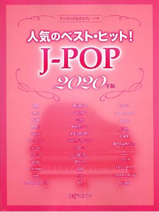 ワンランク上のピアノ・ソロ 人気のベスト・ヒット! J-POP 2020年版 の画像