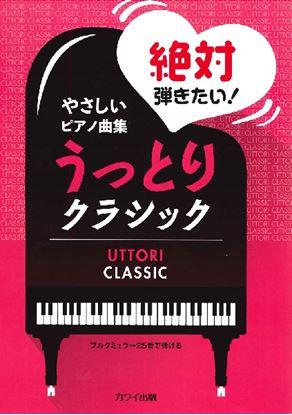 やさしいピアノ曲集 ブルクミュラー25番で弾ける 絶対弾きたい!うっとりクラシック の画像