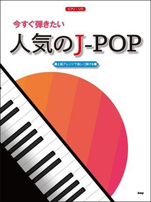 ピアノ・ソロ 今すぐ弾きたい 人気のJ-POP の画像