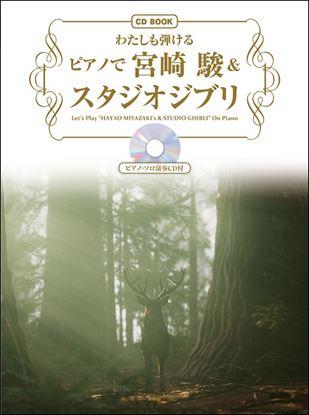 CD BOOK/わたしも弾ける ピアノで 宮崎 駿&スタジオジブリ 【ピアノ・ソロ演奏CD付】 の画像