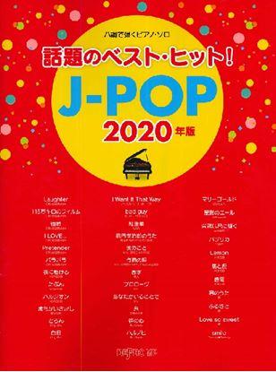 ハ調で弾くピアノ・ソロ 話題のベスト・ヒット! J-POP 2020年版 の画像