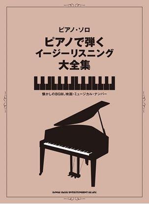 ピアノ・ソロ ピアノで弾くイージーリスニング大全集 の画像