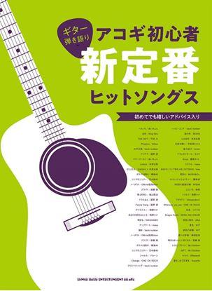 ギター弾き語り アコギ初心者新定番ヒットソングス の画像