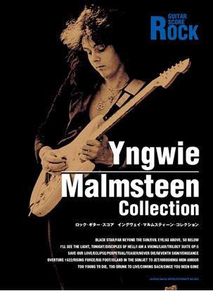 ロック・ギター・スコア イングヴェイ・マルムスティーン・コレクション の画像