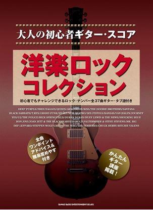 大人の初心者ギター・スコア 洋楽ロック・コレクション の画像