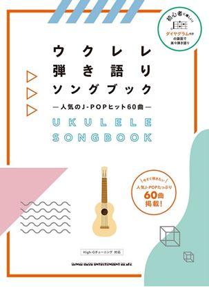 ウクレレ弾き語りソングブック ―人気のJ-POPヒット60曲― の画像