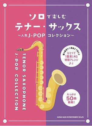 ソロで楽しむテナー・サックス~人気J-POPコレクション~ の画像