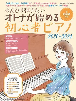 のんびり弾きたいオトナが始める初心者ピアノ2020-2021 の画像