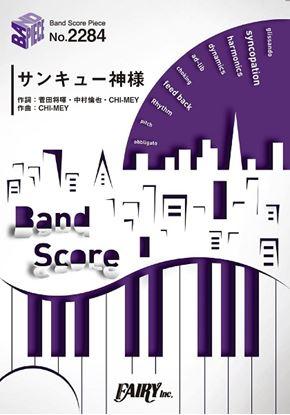 BP2284 バンドスコアピース サンキュー神様/菅田将暉×中村倫也 の画像