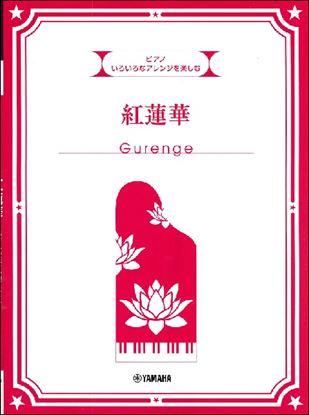 ピアノ いろいろなアレンジを楽しむ 紅蓮華 の画像