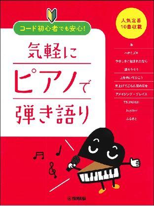 ピアノ弾き語り コード初心者でも安心! 気軽にピアノで弾き語り の画像