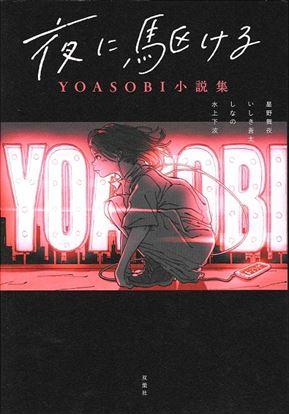 夜に駆ける YOASOBI小説集 の画像
