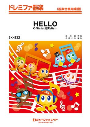 SK832 HELLO/Official髭男dism の画像