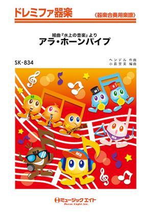 SK834 アラ・ホーンパイプ(組曲『水上の音楽』より) の画像