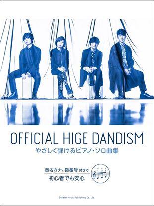 Official髭男dism/やさしく弾けるピアノ・ソロ曲集 の画像
