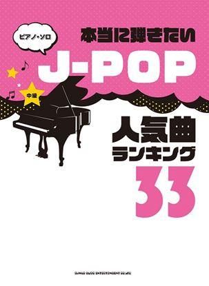 ピアノ・ソロ 本当に弾きたいJ-POP人気曲ランキング33 の画像