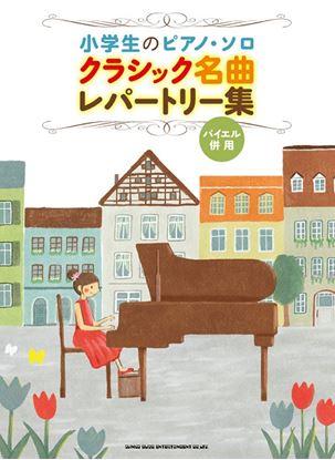 小学生のピアノ・ソロ クラシック名曲レパートリー集 の画像