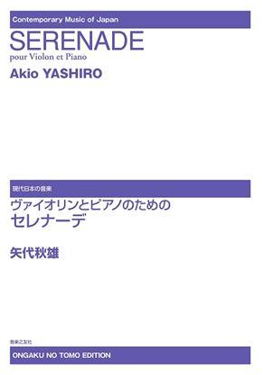 現代日本の音楽 ヴァイオリンとピアノのためのセレナーデ の画像