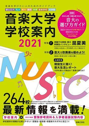 音楽大学・学校案内2021 国公立大・私大・短大・高校・中学・音楽学校・大学院 の画像