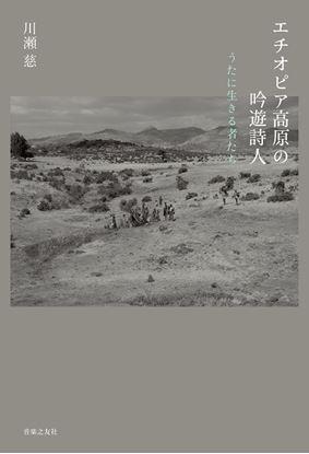 エチオピア高原の吟遊詩人 うたに生きる者たち の画像