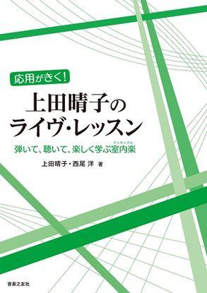 応用がきく!上田晴子のライヴ・レッスン 弾いて、聴いて、楽しく学ぶ室内楽 の画像