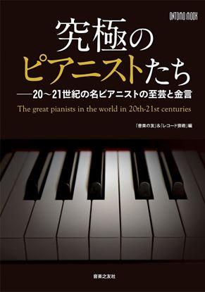 ムック 究極のピアニストたち 20~21世紀の名ピアニストの至芸と金言 の画像