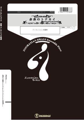 パーカッションアンサンブルシリーズ 楽譜『赤鼻のトナカイ』(パーカッション四重奏) の画像