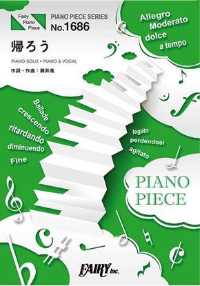 PP1686 ピアノピース 帰ろう/藤井 風 の画像