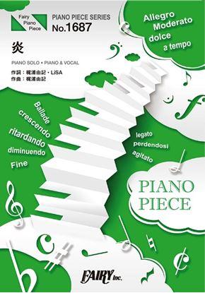PP1687 ピアノピース 炎/LiSA の画像