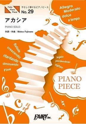 PPE29 やさしく弾けるピアノピース アカシア  原調初級版/ハ長調版/BUMP OF CHICKEN の画像