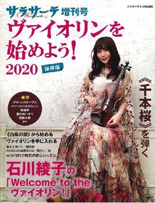 サラサーテ11月号増刊 ヴァイオリンを始めよう!2020 の画像