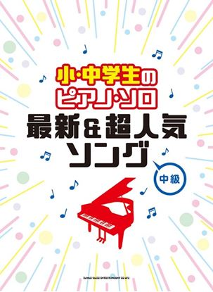小・中学生のピアノ・ソロ 最新&超人気ソング の画像